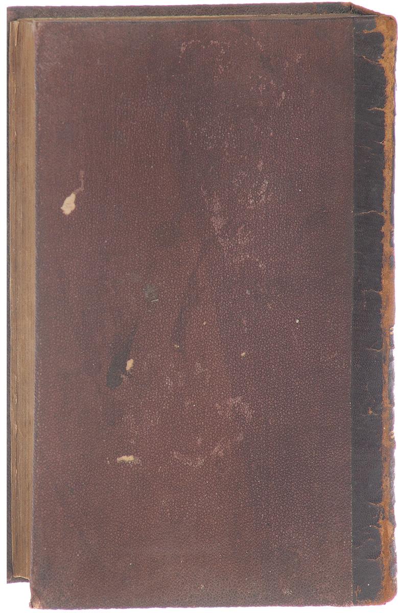 """Невиим Уксувим, т.е. Священное Писание с комментариями Равинна М. Л. Мальбима. Том I-II Типография """"Вдова и бр. Роммъ"""" 1891"""