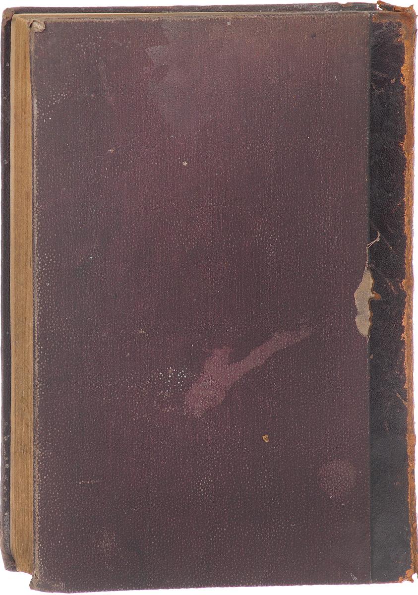 Талмуд Вавилонский0120710Варшава, 1884 год. Типография Wladyslawa Szulca. Владельческий переплет. Сохранность хорошая. Талмуд - многотомный свод правовых и религиозно-этических положений иудаизма, представляющий собой бурную дискуссию вокруг Мишны. Центральным положением ортодоксального иудаизма является вера в то, что Устная Тора была получена Моисеем во время его пребывания на горе Синай, и её содержание веками передавалось от поколения к поколению устно, в отличие от Танаха, - иудейской Библии, - который носит название Письменная Тора (Письменный Закон). Так как толкование Мишны происходило в Палестине и Вавилонии, то имеются два Талмуда - Иерусалимский Талмуд (Талмуд Ерушалми) и Вавилонский Талмуд (Талмуд Бавли). Разница между Иерусалимским и Вавилонским талмудами очень большая. Главное различие заключается в том, что работы по созданию Иерусалимского Талмуда не были завершены. А за последующие два столетия, уже в Вавилонии, все тексты были ещё раз проверены, появились...