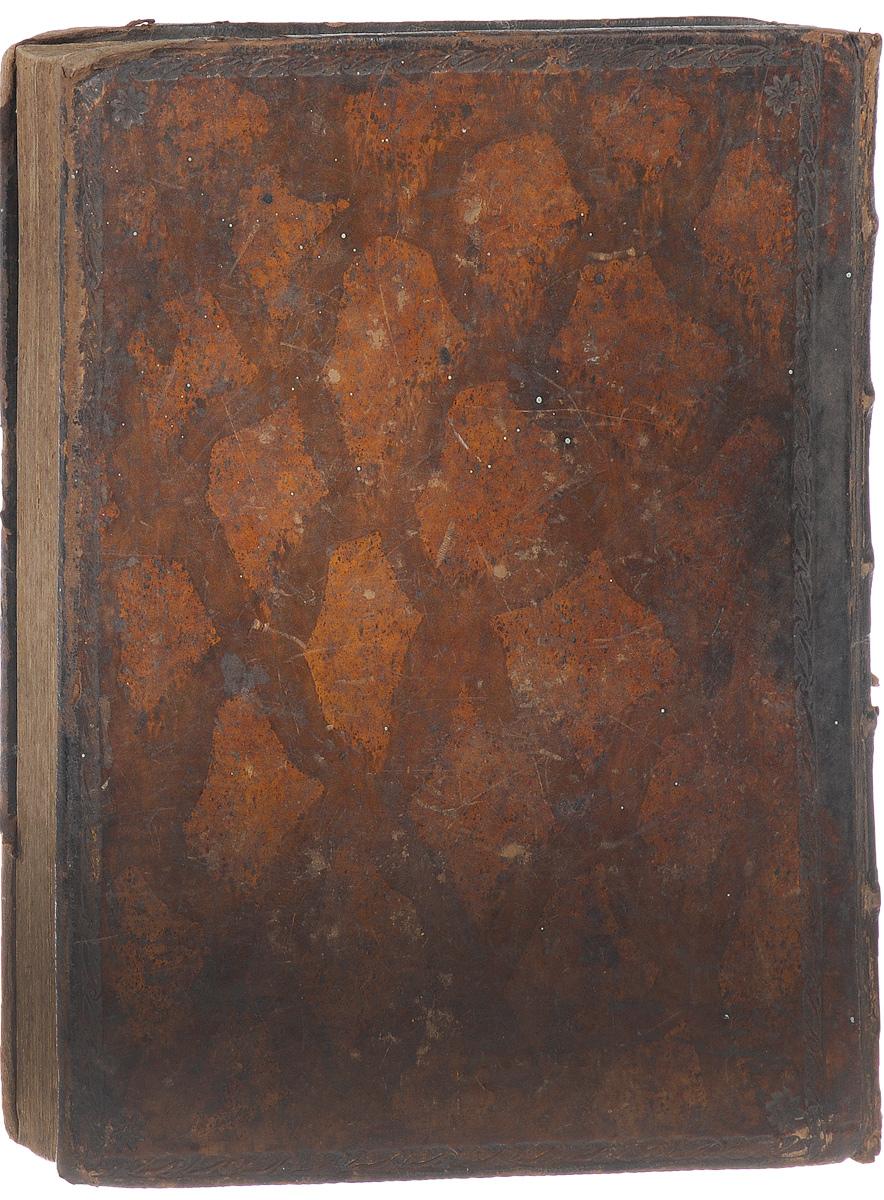 Мишнайот, т.е. Второзаконие. Часть IV0120710Вильно, 1857 год. Типография Р. М. Ромма.Владельческий переплет. Корешок бинтовой.Сохранность хорошая.Второзаконие - пятая книга Пятикнижия (Торы), Ветхого Завета и всей Библии. В еврейских источниках эта книга также называется Мишне Тора (букв. повторение Закона), поскольку представляет собой повторное изложение всех предыдущих книг. Книга носит характер длинной прощальной речи, обращённой Моисеем к израильтянам накануне их перехода через Иордан и завоевания Ханаана. В отличие от всех других книг Пятикнижия, Второзаконие, за исключением немногочисленных фрагментов и отдельных стихов, написана от первого лица.Содержание Второзакония сочетает три элемента: исторический, законодательный и назидательный; наиболее характерным и значительным для этой книги является последний, имеющий целью утвердить в сознании израильтян целый ряд нравственных и религиозных принципов, без которых не может сложиться и нормально функционировать государственный и общественный строй. Исторический элемент играет, в данном случае, вспомогательную роль, и все ссылки Моисея на историю преследуют исключительно дидактическую цель. Законодательный элемент служит лишь средством для распространения тех нравственно-религиозных принципов, которые являются существенной частью книги.Не подлежит вывозу за пределы Российской Федерации.