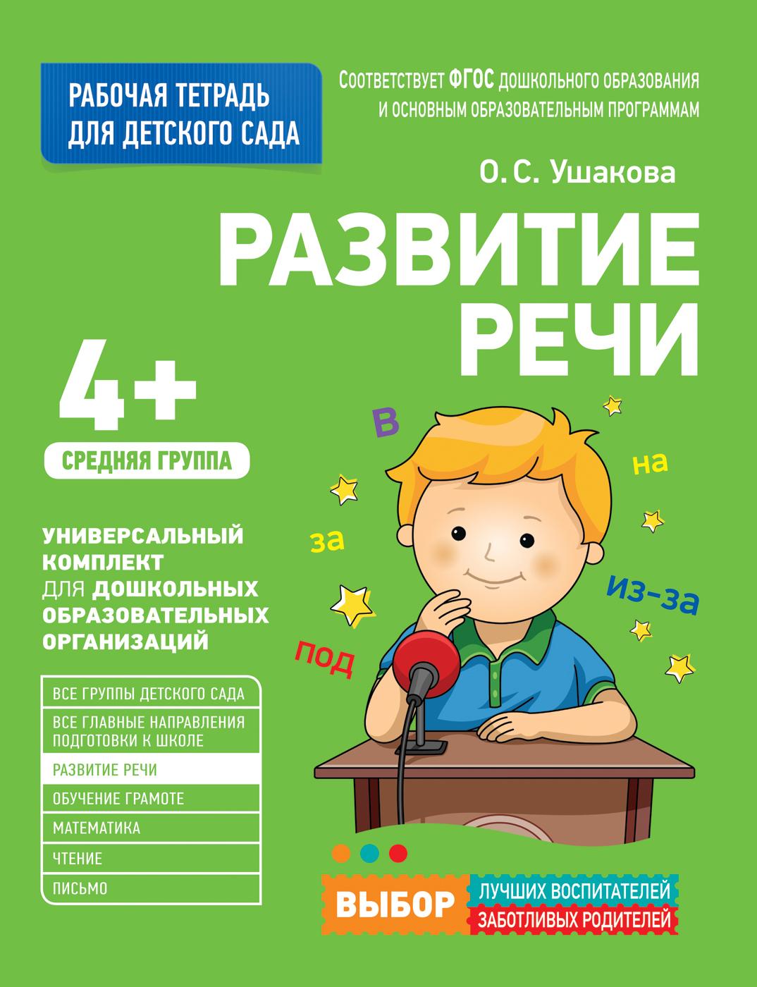 Для детского сада. Развитие речи. Средняя группа. Рабочая тетрадь