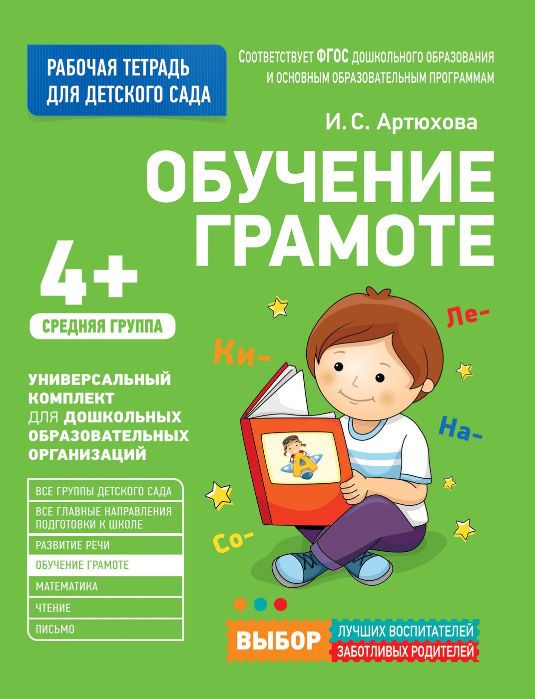 Для детского сада. Обучение грамоте. Средняя группа. Рабочая тетрадь