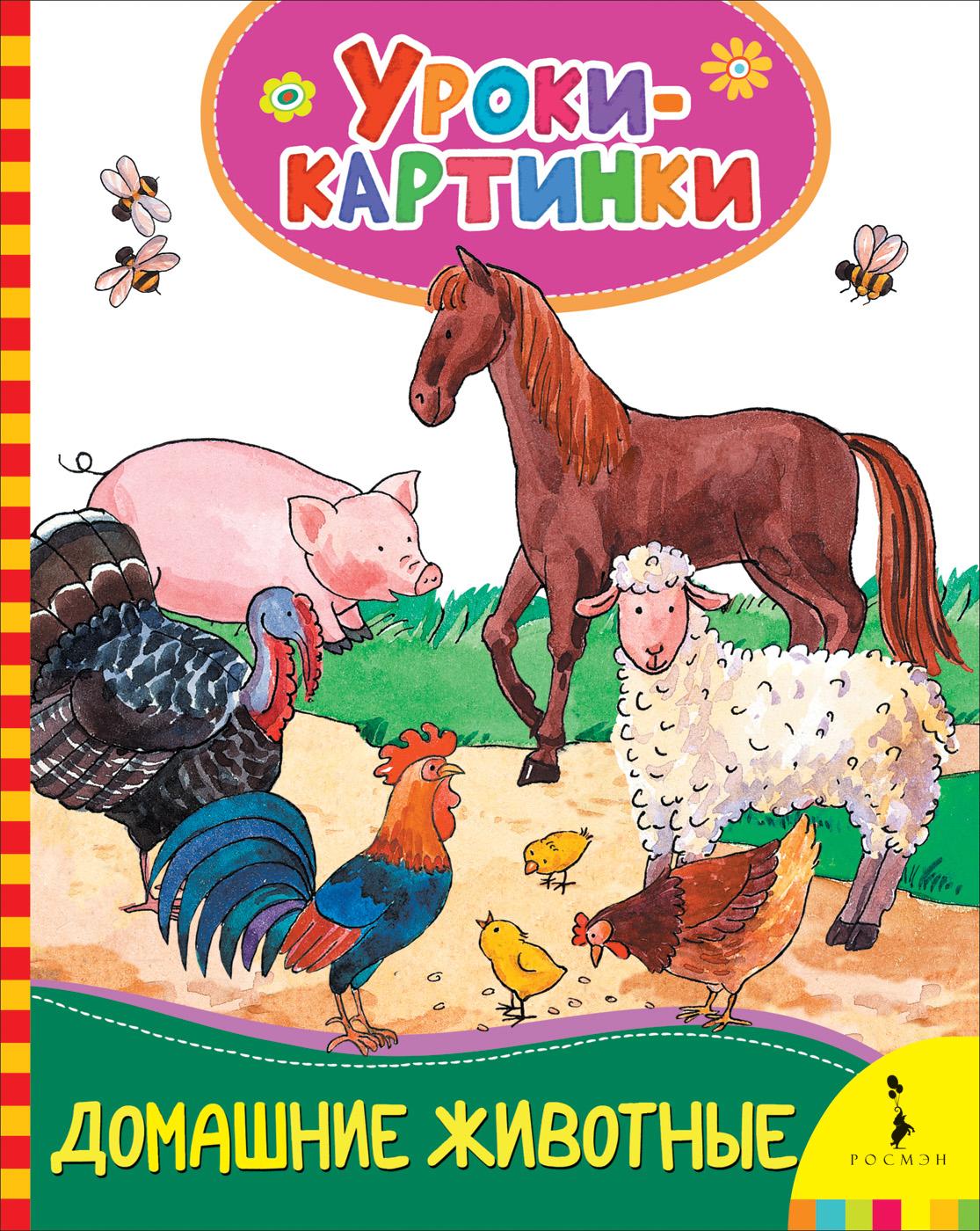 Домашние животные (Уроки-картинки)