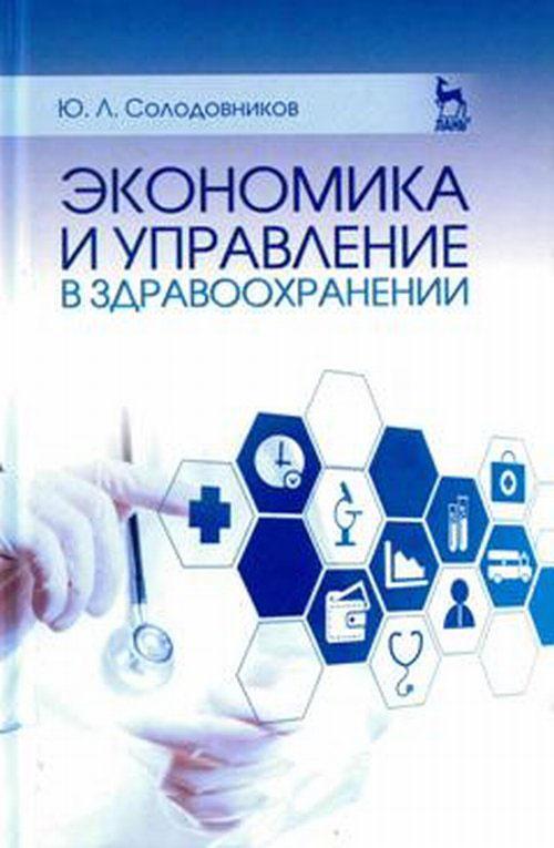 Экономика и управление в здравоохранении. Учебное пособие