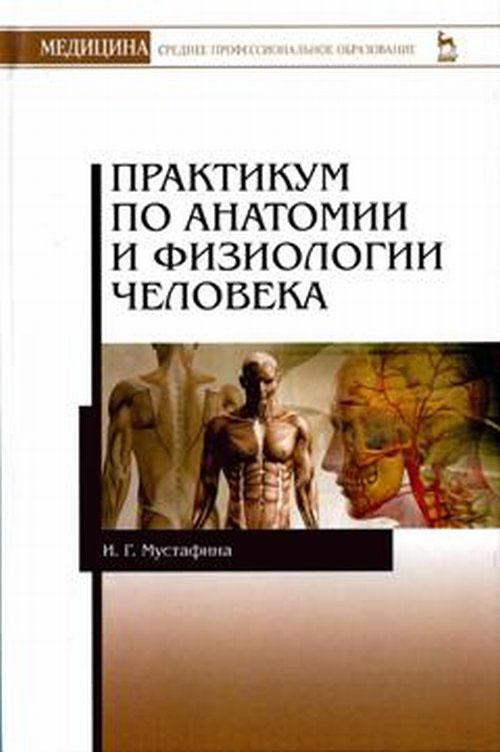 Практикум по анатомии и физиологии человека. Учебное пособие
