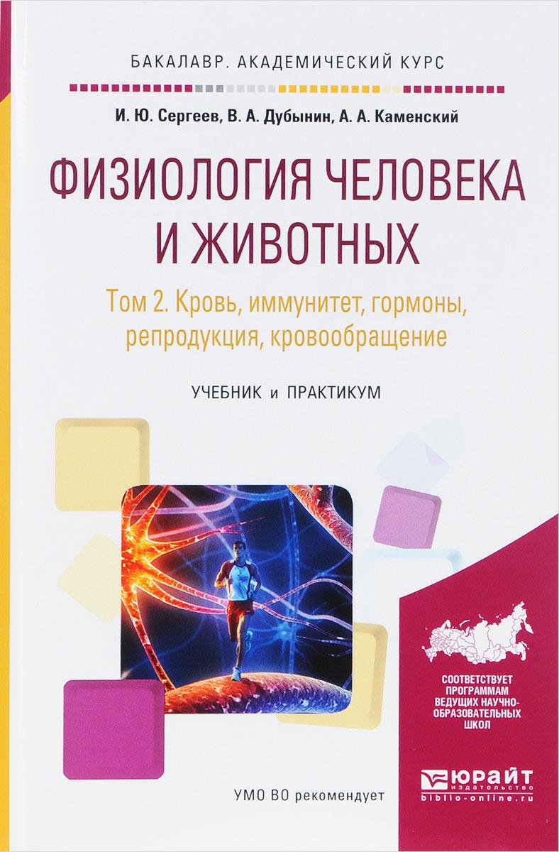 Физиология человека и животных. В 3 томах. Том 2. Кровь, иммунитет, гормоны, репродукция, кровообращение. Учебник и практикум