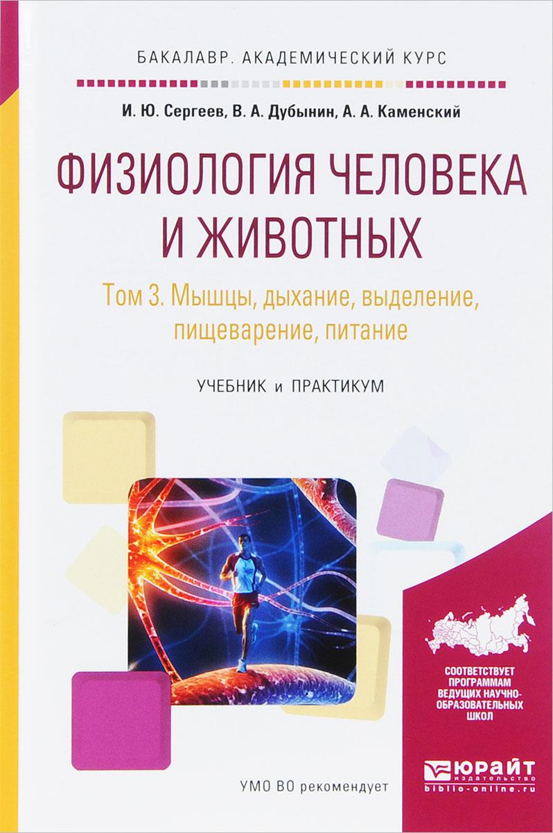 Физиология человека и животных. В 3 томах. Том 3. Мышцы, дыхание, выделение, пищеварение, питание. Учебник и практикум