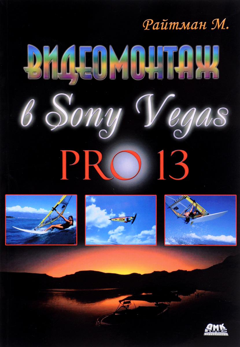 М. Райтман. Видеомонтаж в Sony Vegas PRO 13