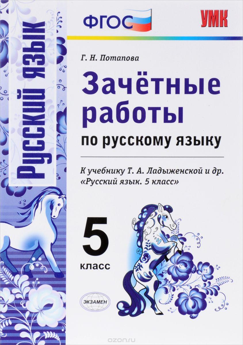 Русский язык. 5 класс. Зачетные работы. К учебнику Т. А. Ладыженской и др.