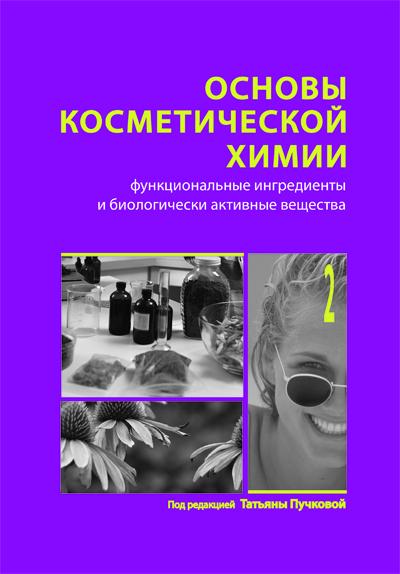 Основы косметической химии. Том 2. Функциональные ингредиенты и биологически активные вещества