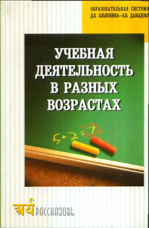 Учебная деятельность в разных возрастах. Образовательная система Д. Б. Эльконина - В. В. Давыдова