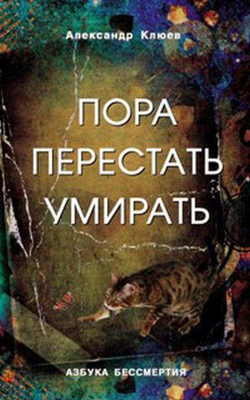 Александр Клюев Пора перестать умирать радха бернье духовное возрождение человечества лекции и беседы