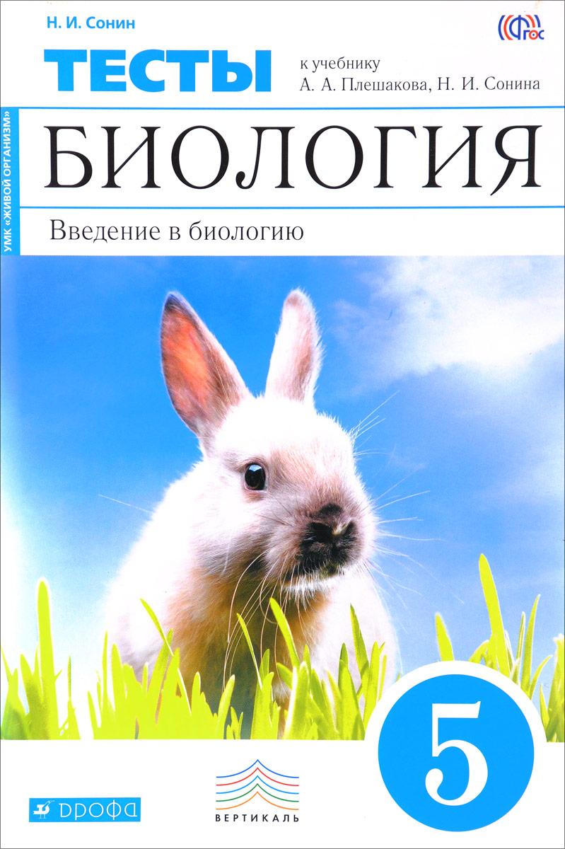Биология. Введение в биологию. 5 класс. Тематические тесты к учебнику А. А. Плешакова, Н. И. Сонина