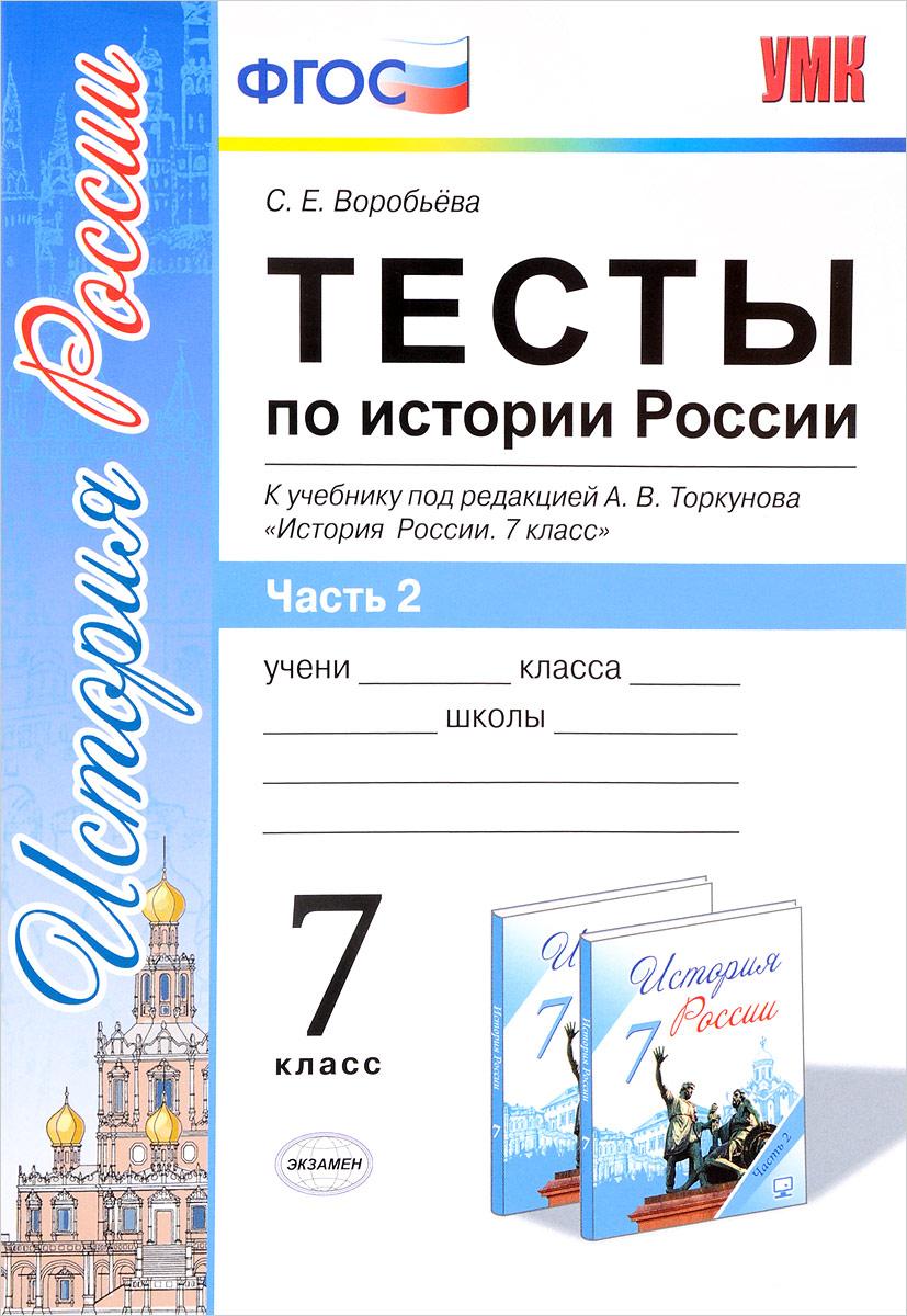 Тесты по истории России. 7 класс. В 2 частях. Часть 2