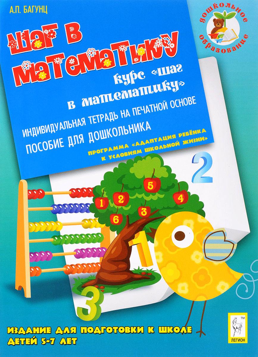 Шаг в математику. Издание для подготовки к школе детей 5-7 лет. Индивидуальная тетрадь