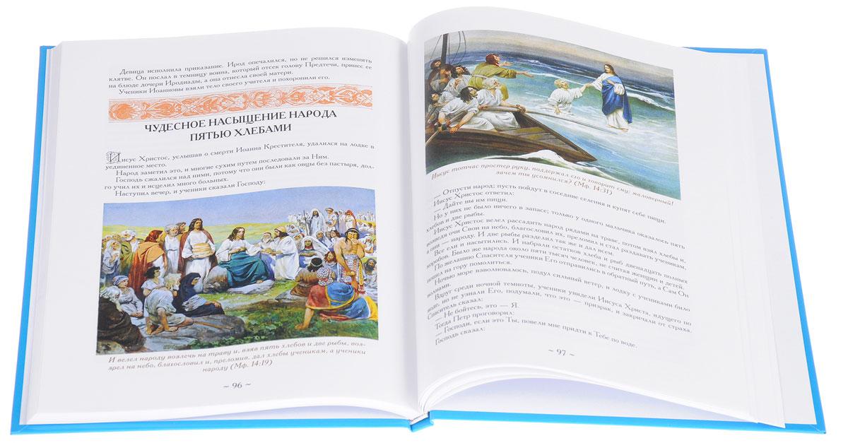М. А. Львова. Библия для детей