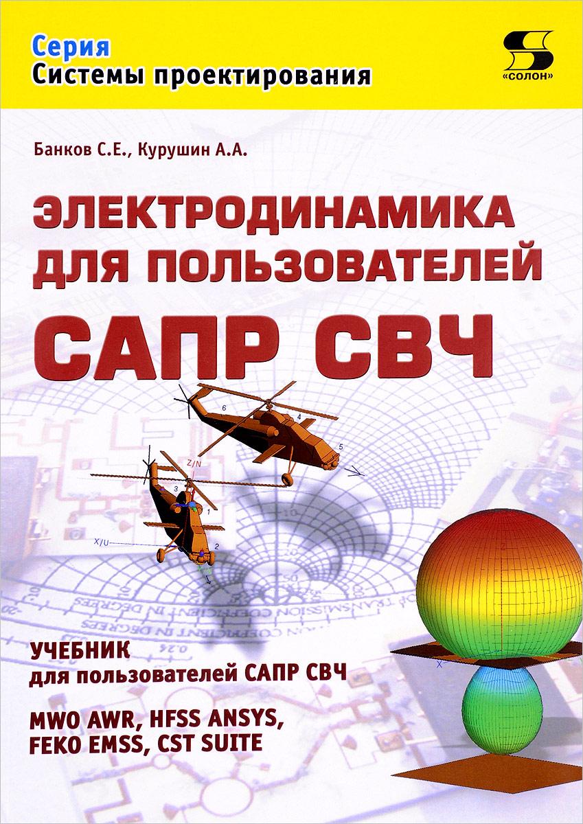 Электродинамика для пользователей САПР СВЧ. Учебник