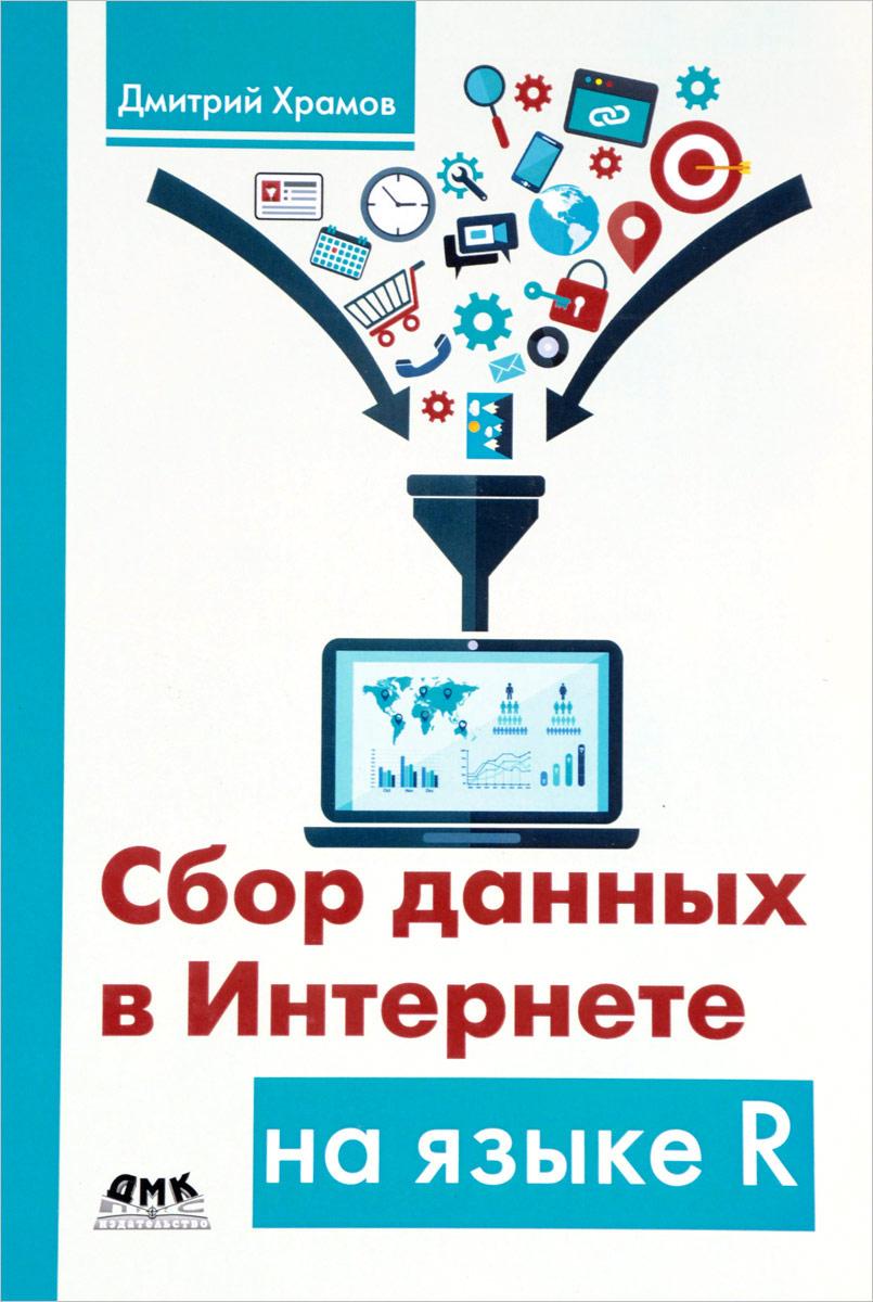 Дмитрий Храмов. Сбор данных в Интернете на языке R