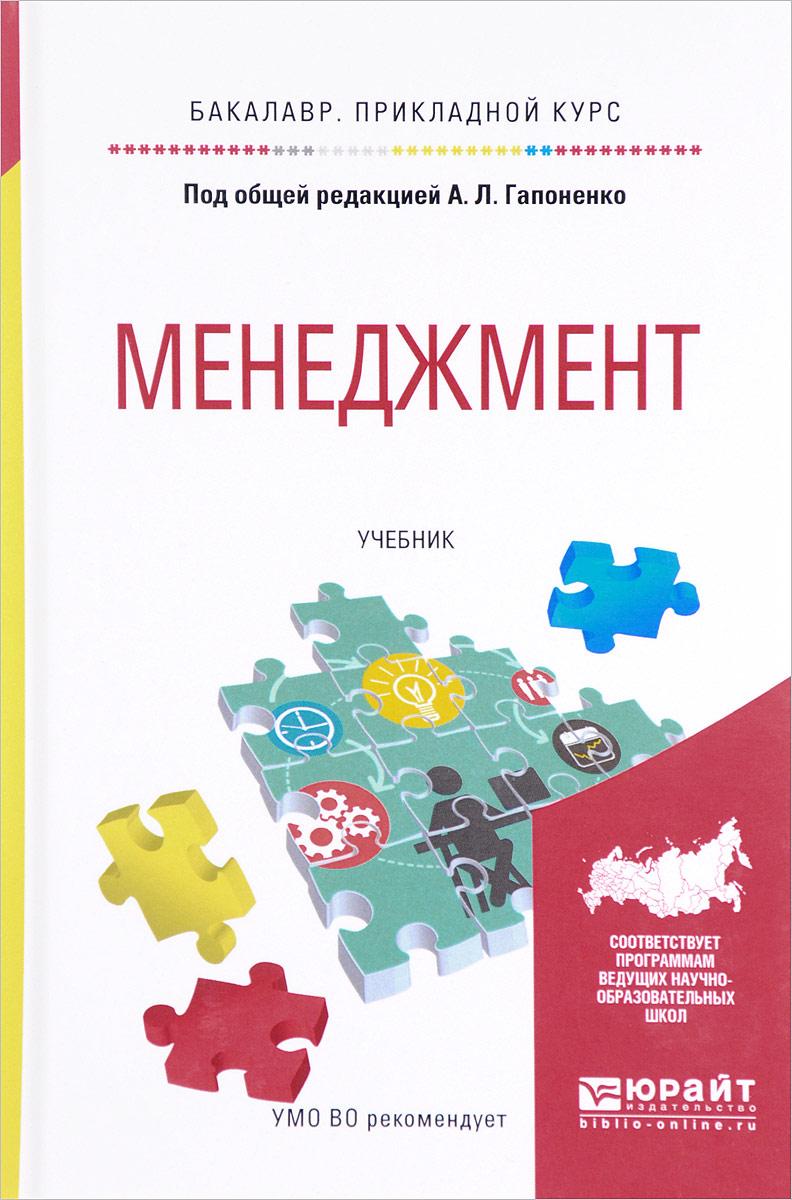 Менеджмент. Учебник т а батрова современные тенденции развития торгового права