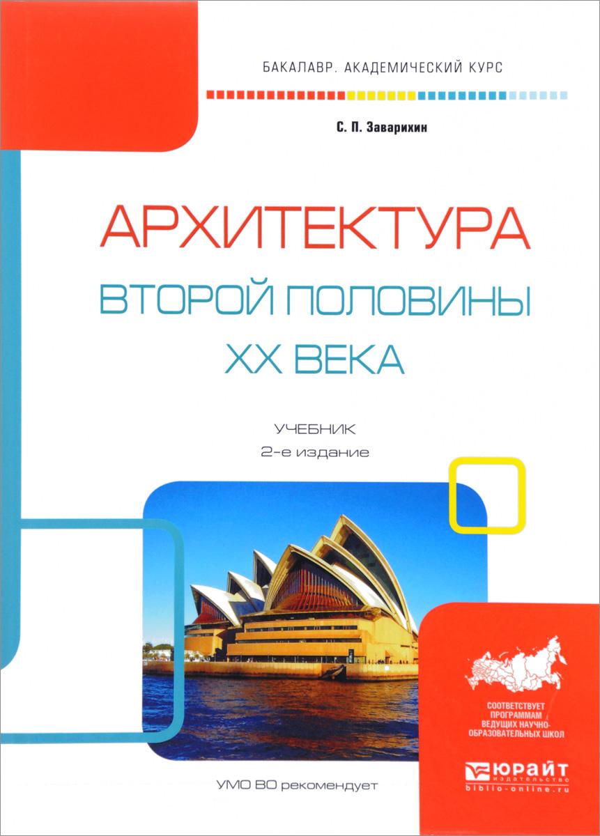 Архитектура второй половины XX века. Учебник