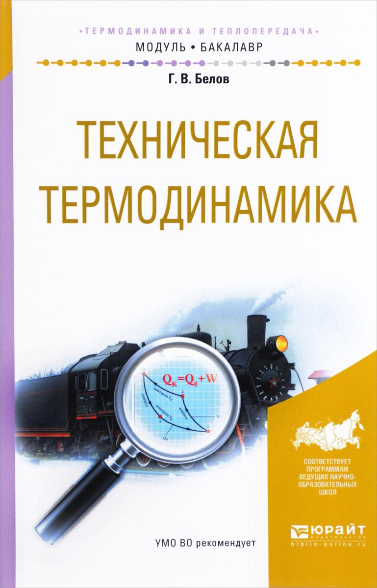 Техническая термодинамика. Учебное пособие