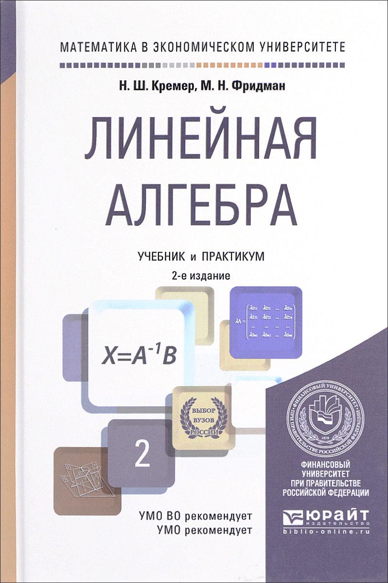 Линейная алгебра. Учебник и практикум