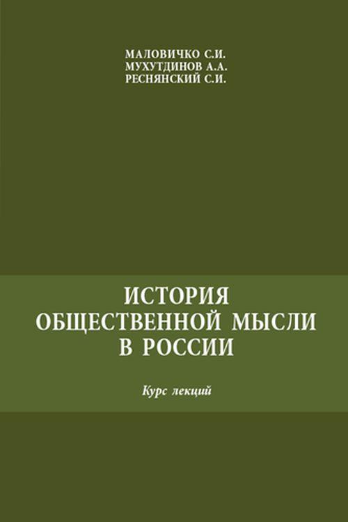 История общественной мысли в России. Курс лекций