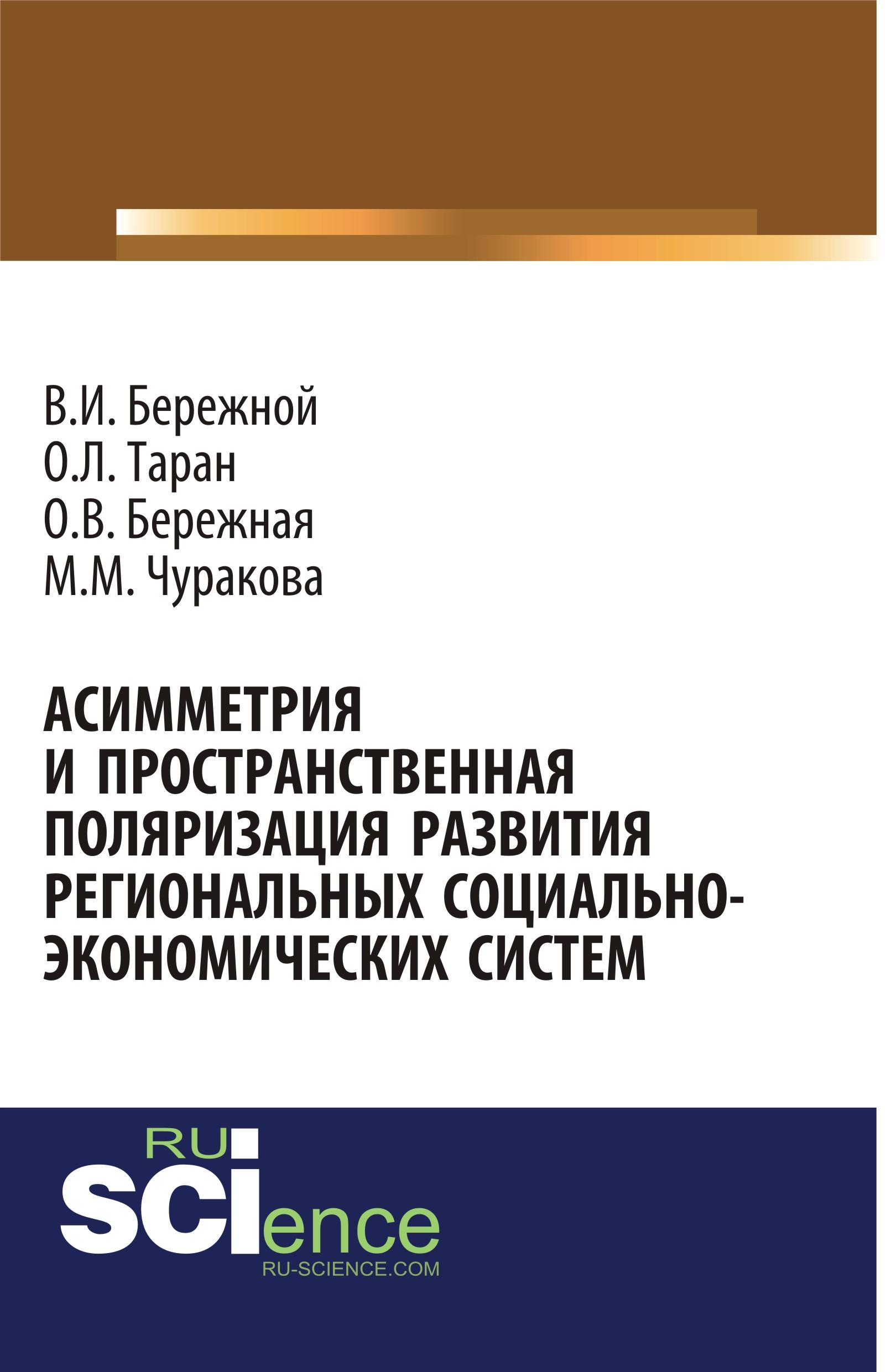 Асимметрия и пространственная поляризация развития региональных социально-экономических систем