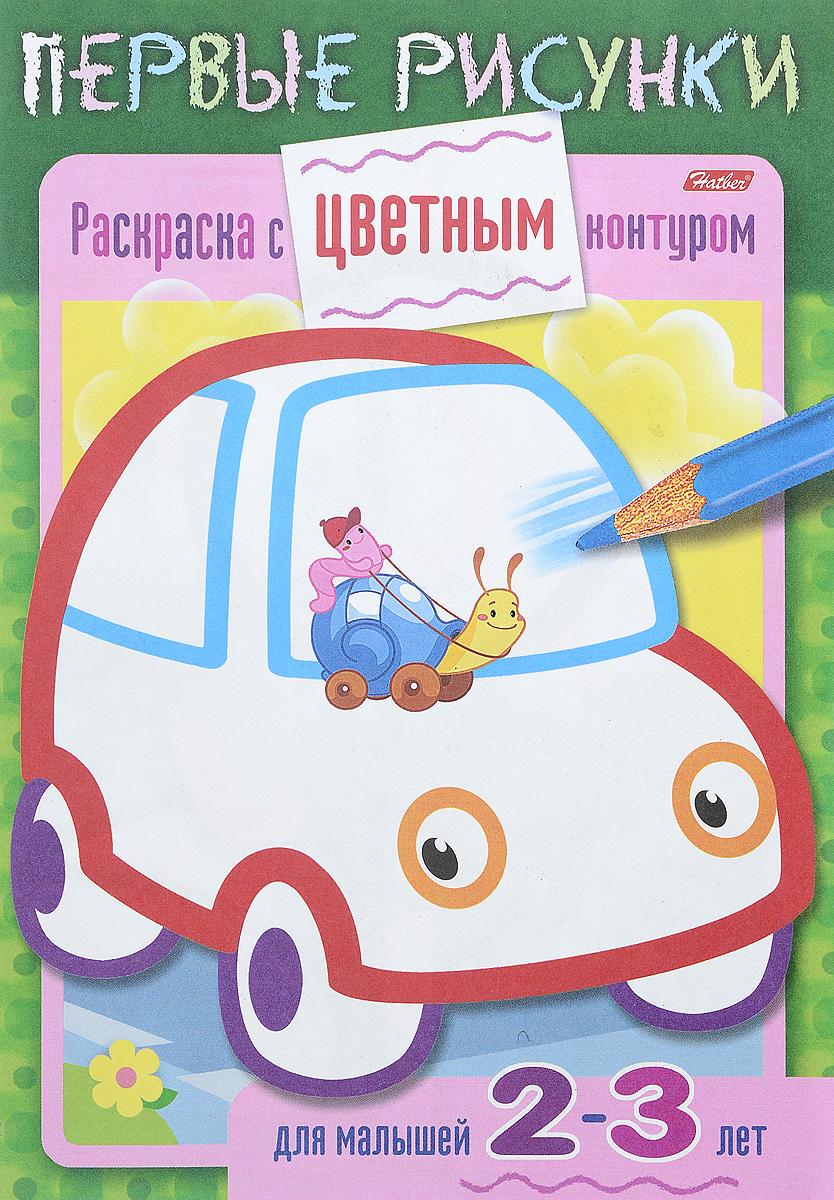 Машина. Раскраска для малышей 2-3 лет