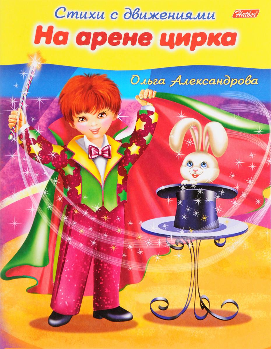 Ольга Александрова На арене цирка