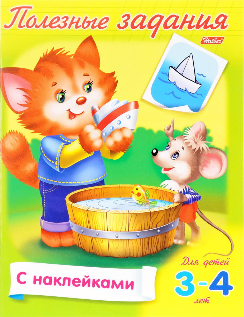 Кошечка с мышкой. Рабочая тетрадь. Для детей 3-4 лет (+ наклейки)
