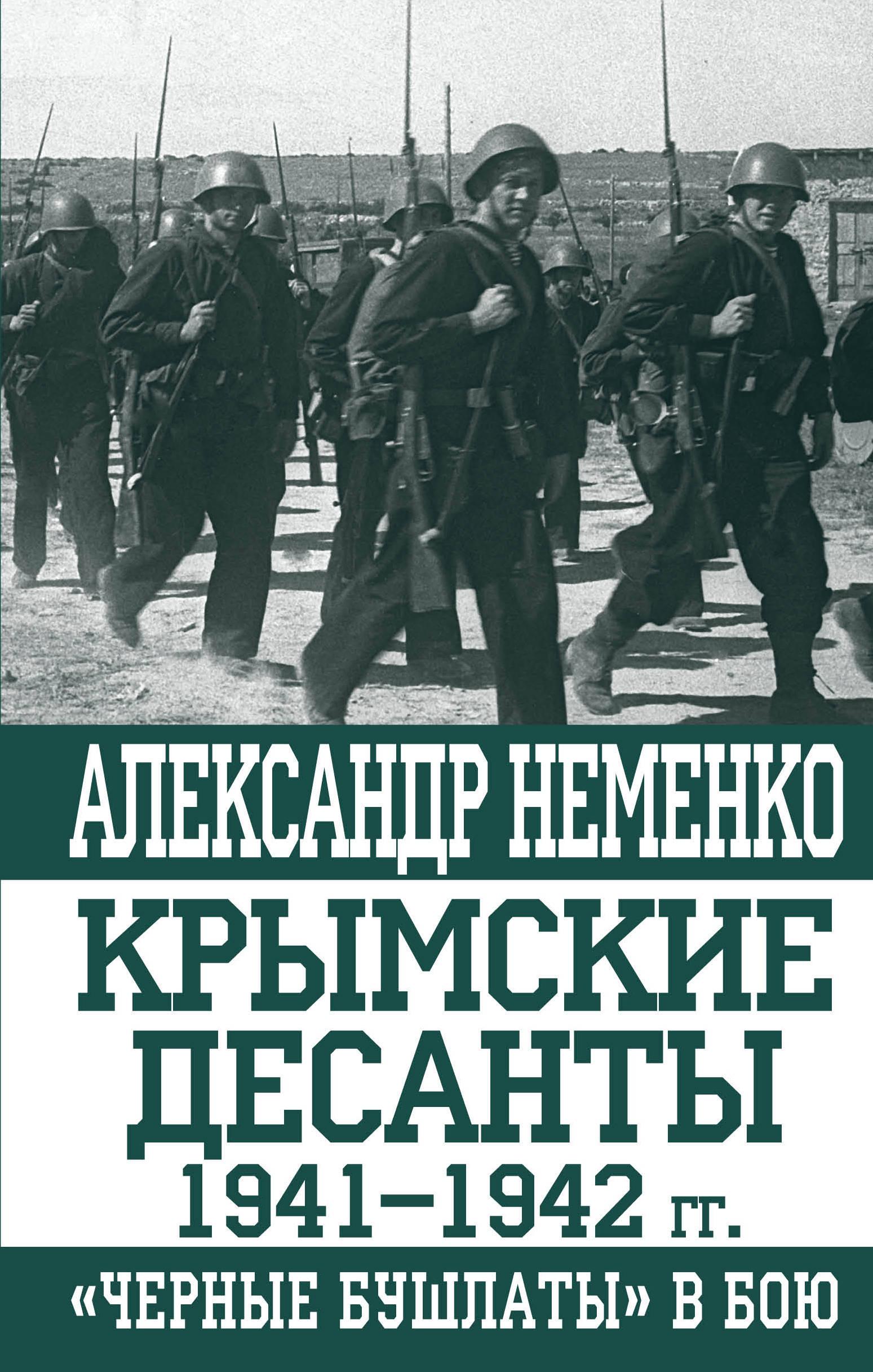 Александр Неменко Крымские десанты 1941–1942 гг.