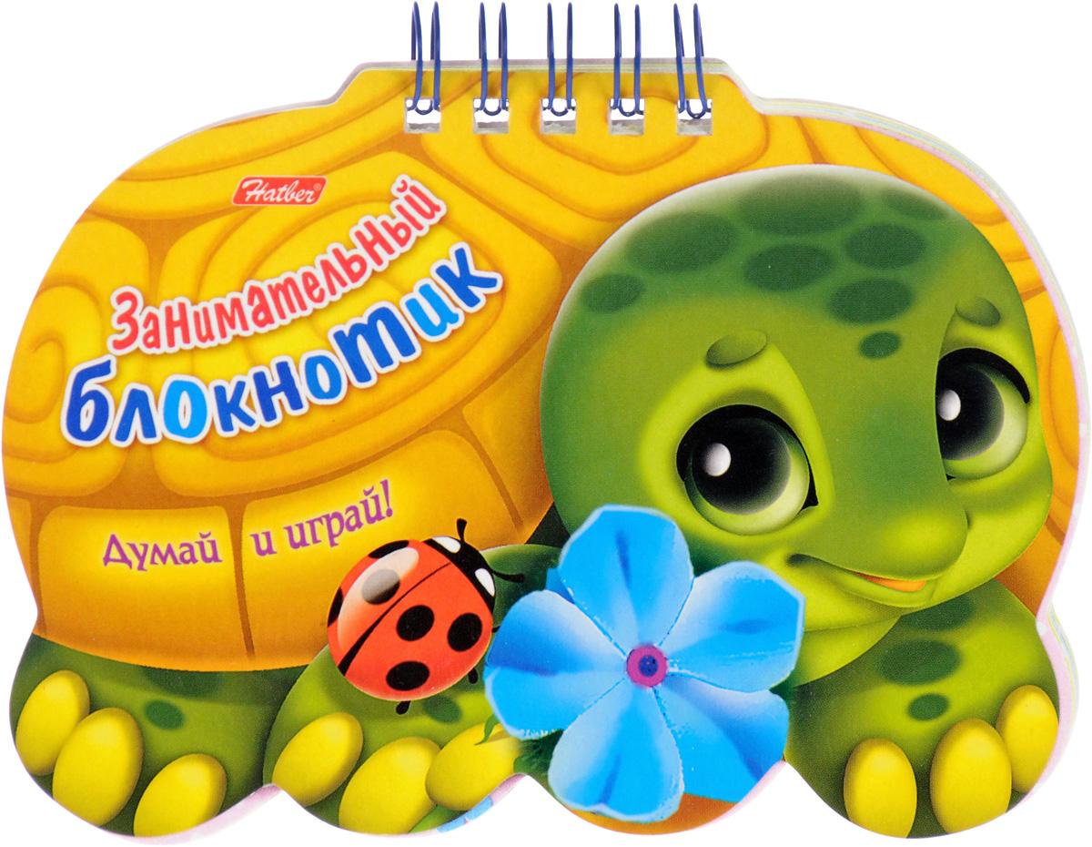 Черепаха. Занимательный блокнотик