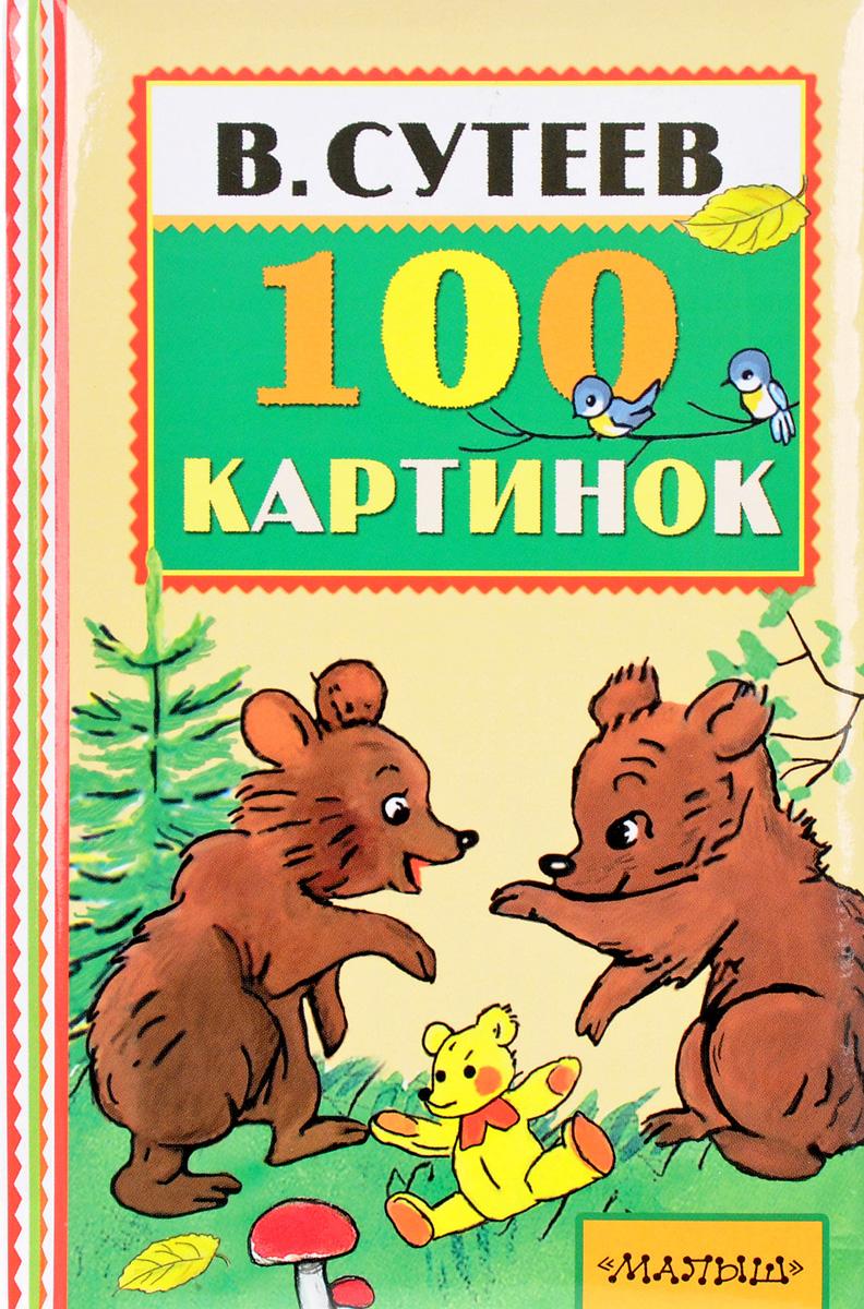 В. Сутеев. 100 картинок