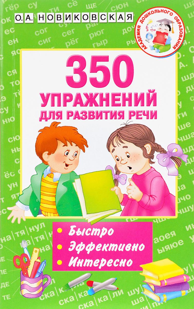 О. А. Новиковская. 350 упражнений для развития речи
