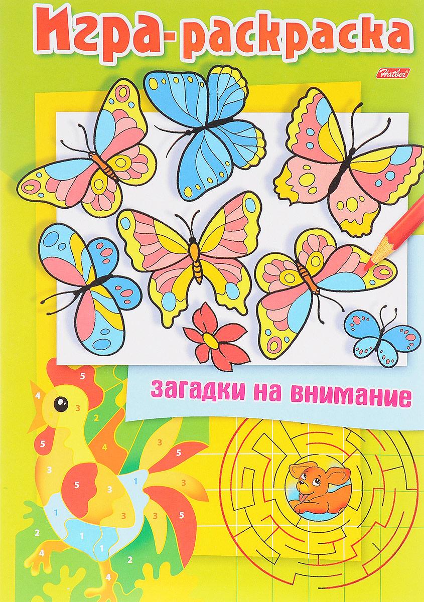Бабочки. Загадки на внимание. Раскраска