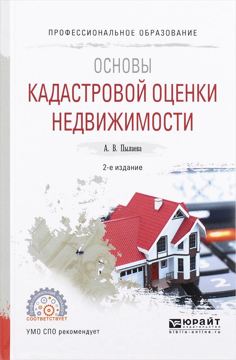 Основы кадастровой оценки недвижимости. Учебное пособие