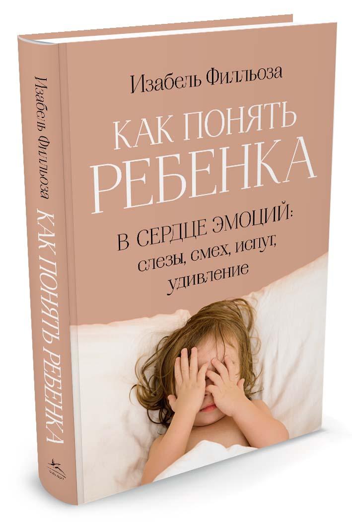 Как понять ребенка. В сердце эмоций. Слезы, смех, испуг, удивление