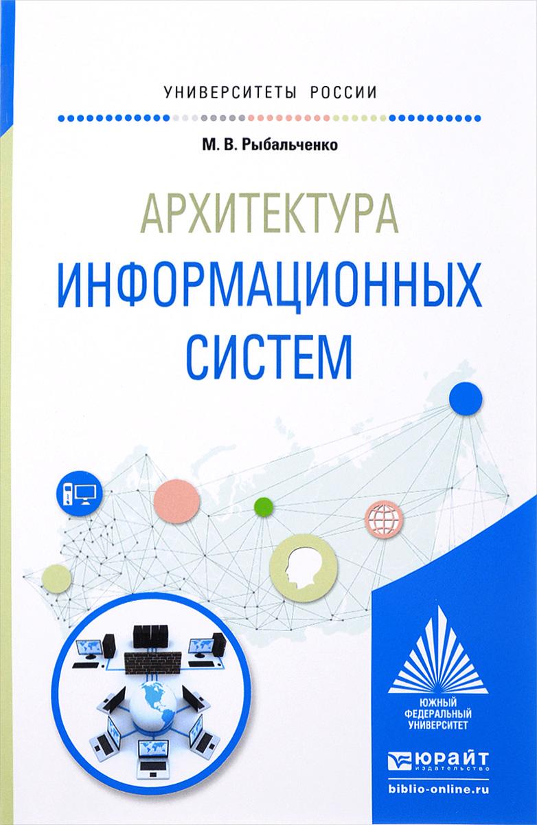 Архитектура информационных систем. Учебное пособие