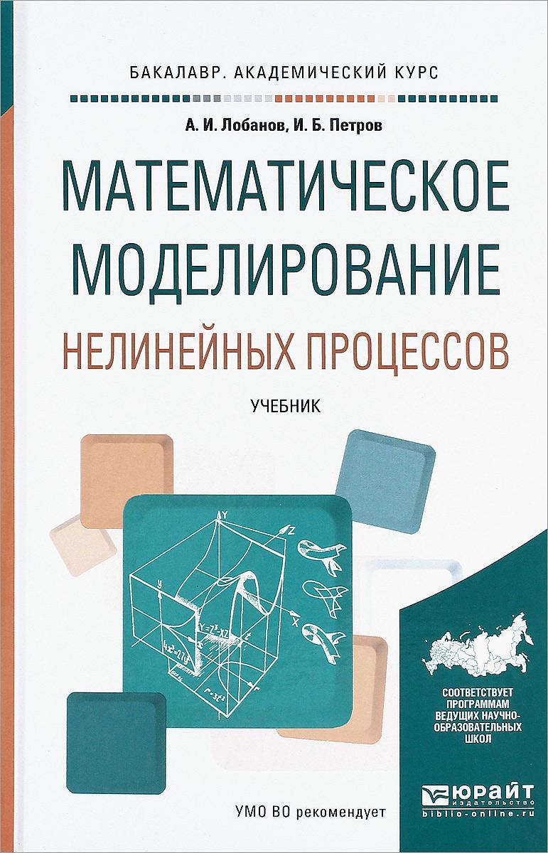 Математическое моделирование нелинейных процессов. Учебник