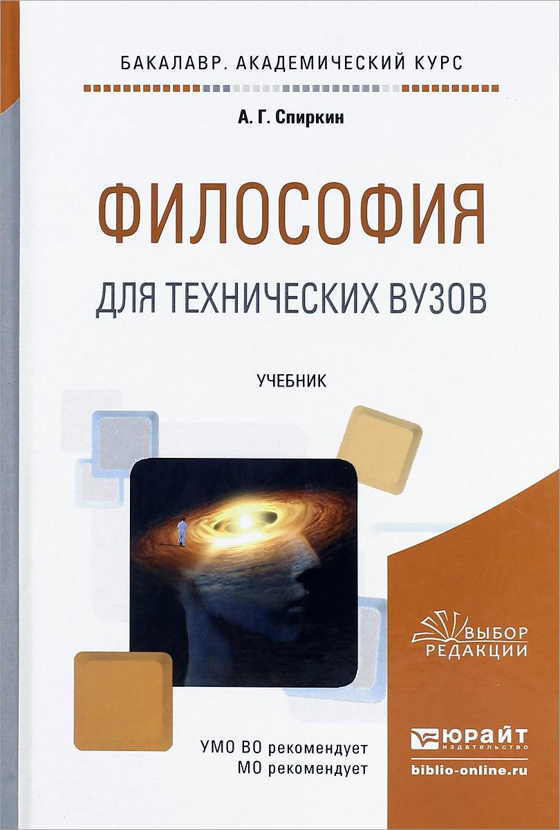 А. Г. Спиркин Философия для технических вузов. Учебник