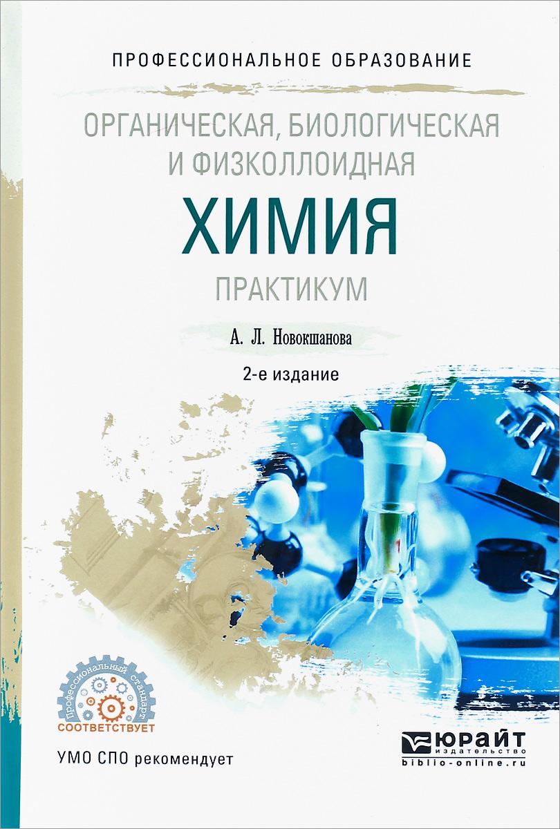 Органическая, биологическая и физколлоидная химия. Практикум. Учебное пособие