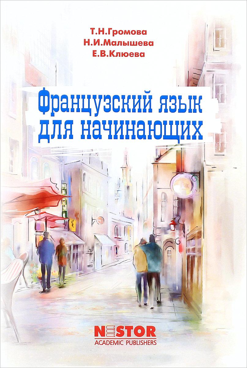 Le francais pour les debutants / Французский язык для начинающих. Учебник
