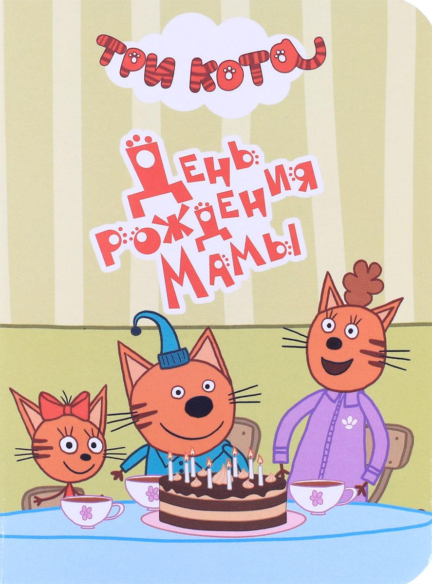 Три кота. День рождения мамы