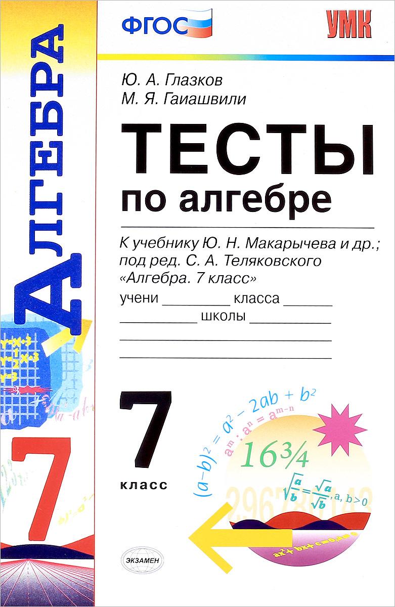 Тесты по алгебре. 7 класс