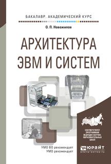 Архитектура ЭВМ и систем. Учебное пособие
