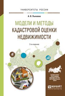 Модели и методы кадастровой оценки недвижимости. Учебное пособие