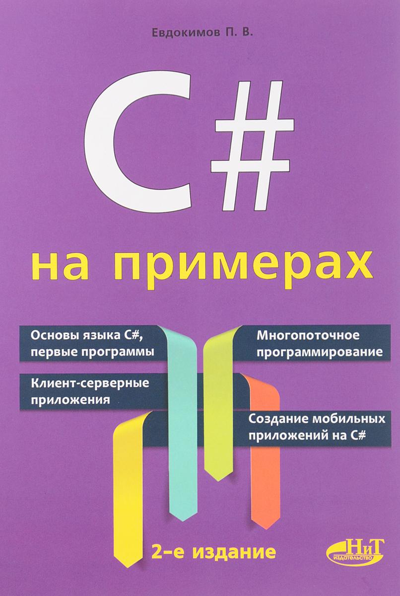 П. В. Евдокимов. C# на примерах