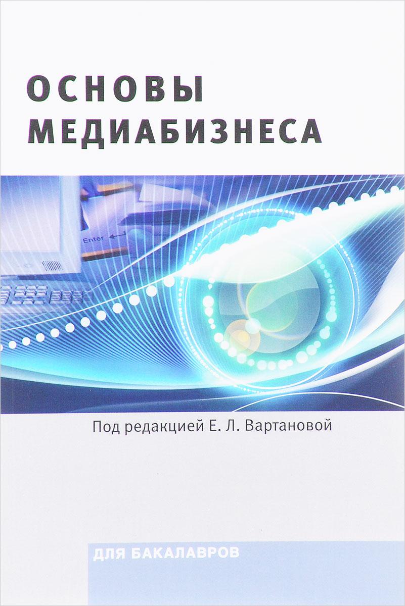 Основы медиабизнеса. Учебник
