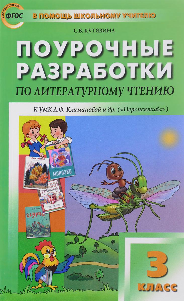 Литературное чтение. 3 класс. Поурочные разработки к УМК Л. Ф. Климановой и других