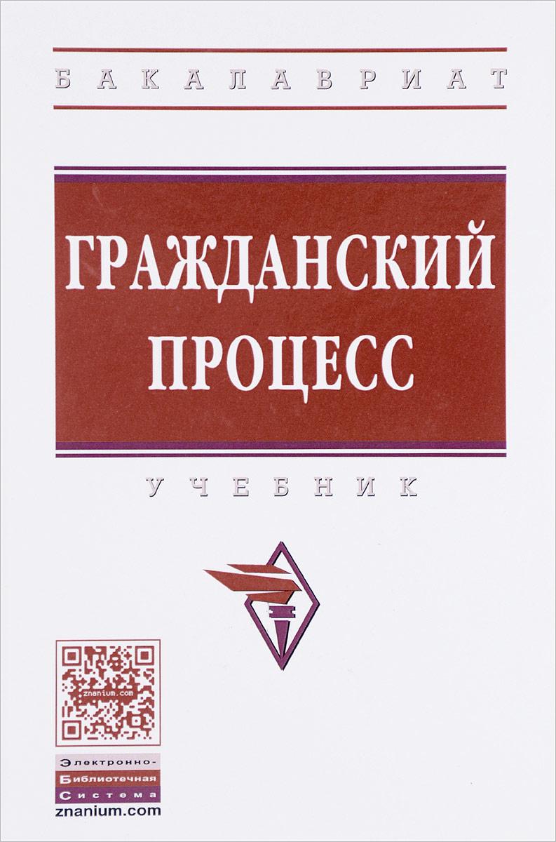 Гражданский процесс: Учебник